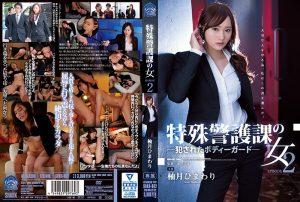 ดูหนังโป๊ porn SHKD-802 Himawari Yuzuki บอดี้การ์ดพลาดไม่ได้