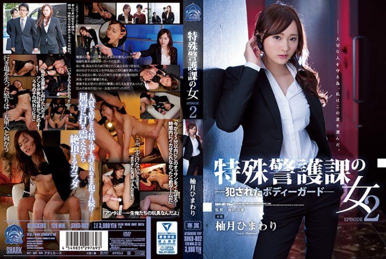 ดูหนังโป๊ออนไลน์ฟรี SHKD-802 Himawari Yuzuki บอดี้การ์ดพลาดไม่ได้ ท่ายาก