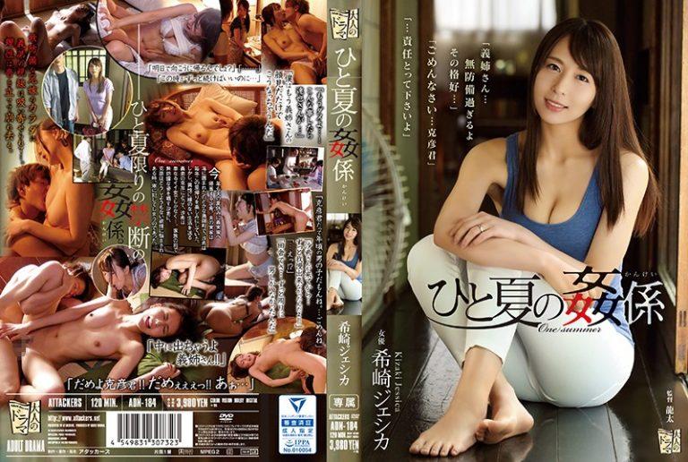 ดูหนังโป๊ออนไลน์ฟรี Jessica Kizaki พักร้อนไปกับน้องเขย ADN-184 แตกใน