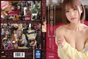 ดูหนังโป๊ porn IPZ-950 Kana Momonogi ต่อชีวิต..ปิ๊ดปี้ปิ๊ดคุณนายข้างห้อง