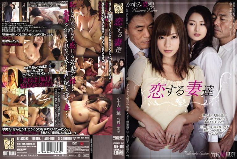 ดูหนังโป๊ออนไลน์ฟรี ADN-006 เมียที่(ไม่)รัก  Kasumi Kaho&Murakami Risa หนังโป๊ Av