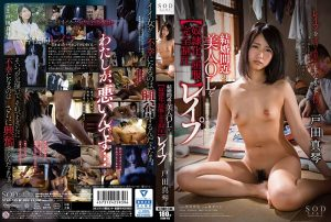 ดูหนังโป๊ porn Makoto Toda ชะตาก่อนวิวาห์ STAR-765