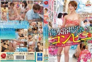 ดูหนังโป๊ porn JUY-606 Mio Kimijima บิกินี่ยั่วน้ำลาย