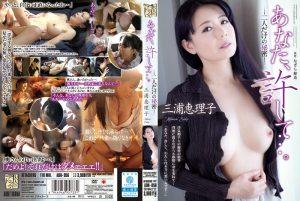 ดูหนังโป๊ porn ADN-056 ความลับระหว่างเราทั้งสอง Miura Eriko