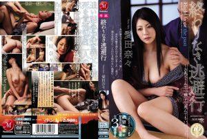 ดูหนังโป๊ porn JUX-304 Nana Aida แรงแค้นแรงพิศวาส