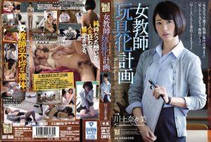 ดูหนังโป๊ porn ADN-132 Nanami Kawakami แบล็คเมล์อาจารย์สาว