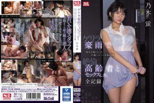 ดูหนังโป๊ออนไลน์ฟรี SSNI-722 Nogi Hotaru เย็ดหลานสาว