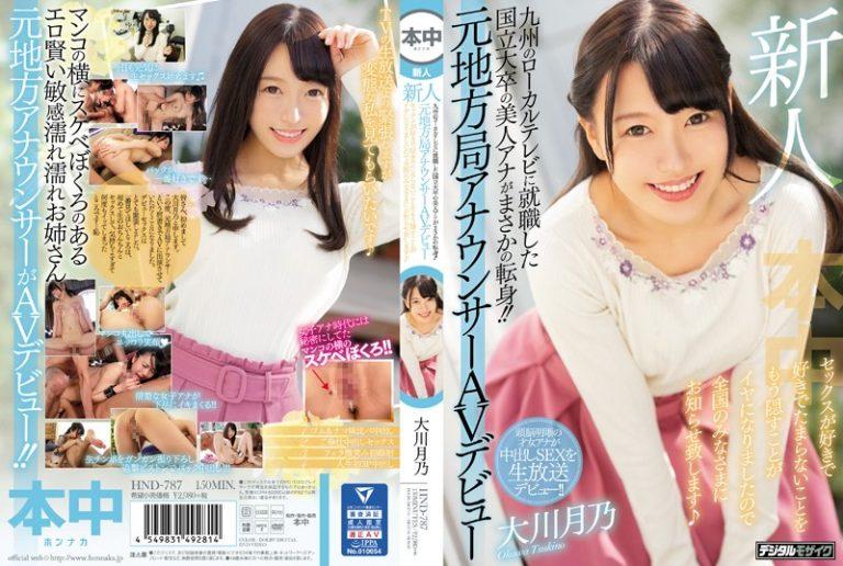 ดูหนังโป๊ออนไลน์ฟรี HND-787 Ookawa Tsukino หลอกมาเย็ด