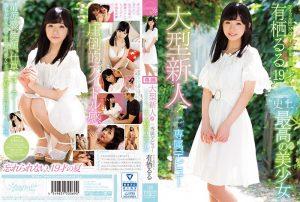 ดูหนังโป๊ porn Ruru Arisu พาหลานมาเดบิวต์ KAWD-930