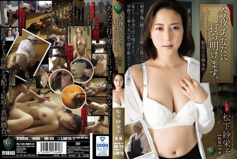 ดูหนังโป๊ Saeko Matsushita ครูสาวกับโรงฝึกเคนโด้ RBD-826