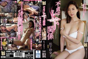 """ดูหนังโป๊ porn AV SubThai เอวีซับไทย ADN-148 Saeko Matsushita """"ลิปสติก"""" กิ๊กรักเกินหน้าที่"""