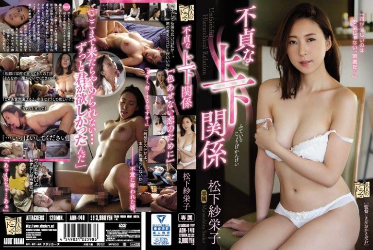"""ดูหนังโป๊ออนไลน์ฟรี ADN-148 Saeko Matsushita """"ลิปสติก"""" กิ๊กรักเกินหน้าที่ ท่ายาก"""