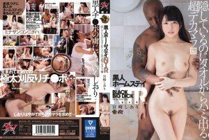 ดูหนังโป๊ porn DASD-491 Shiori Miyazaki เปรียบกับพี่ใหญ่เท่าขอนไม้
