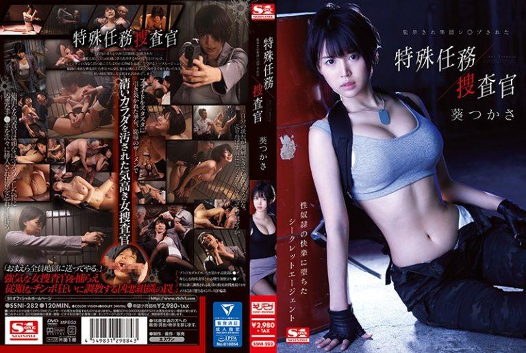 ดูหนังโป๊ออนไลน์ฟรี SSNI-282 Tsukasa Aoi สายลับแผนซ้อนแผน ท่ายาก
