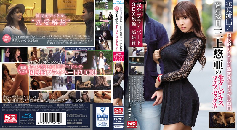 ดูหนังโป๊ออนไลน์ฟรี SSNI-127 Yua Mikami หลอกให้รักแล้วแอบถ่าย หนังAv