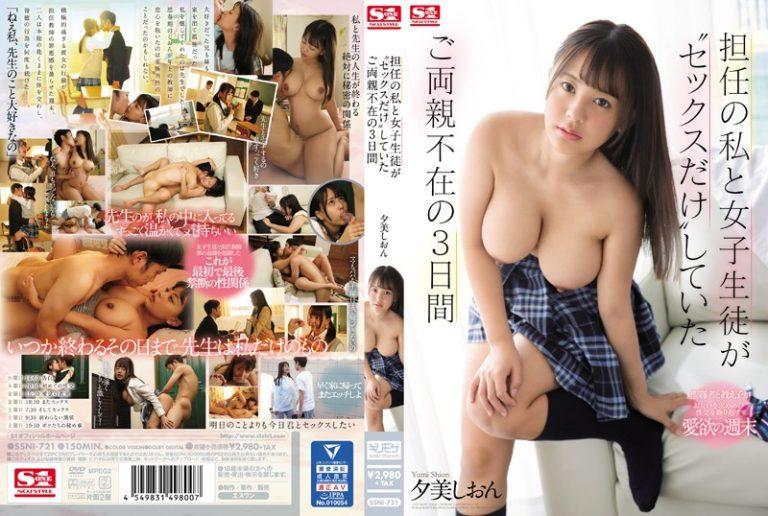 ดูหนังโป๊ออนไลน์ฟรี SSNI-721 Yumi Shion แตกใน