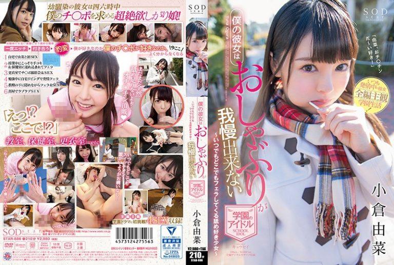 ดูหนังโป๊ออนไลน์ฟรี Yuna Ogura แค่เพื่อนครับแม่ STAR-886 AV บรรยายไทย