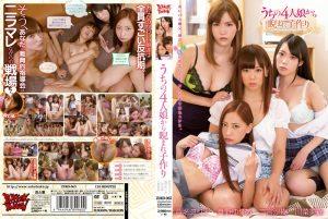 ดูหนังโป๊ porn Yuria Ashina & Kawana Misuzu&Mano Yuria&Ninomiya Saki  สี่สาวไม่หนาวรัก ZUKO-065