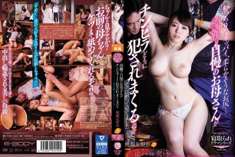 ดูหนังโป๊ออนไลน์ฟรี EYAN-064 ห่วงลูกจนถูกเล่น Yurina Momose AV บรรยายไทย