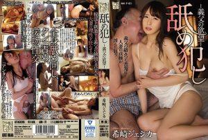 ดูหนังโป๊ porn Jessica Kizaki น้ำยาฝ่อเสร็จท่านพ่อเตะปี๊บ ADN-171