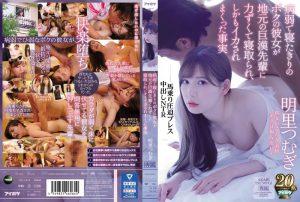 ดูหนังโป๊ porn Tsumugi Akari น้องป่วยพี่ตำยาถ้าแฉะมาพี่ตำรู IPX-419