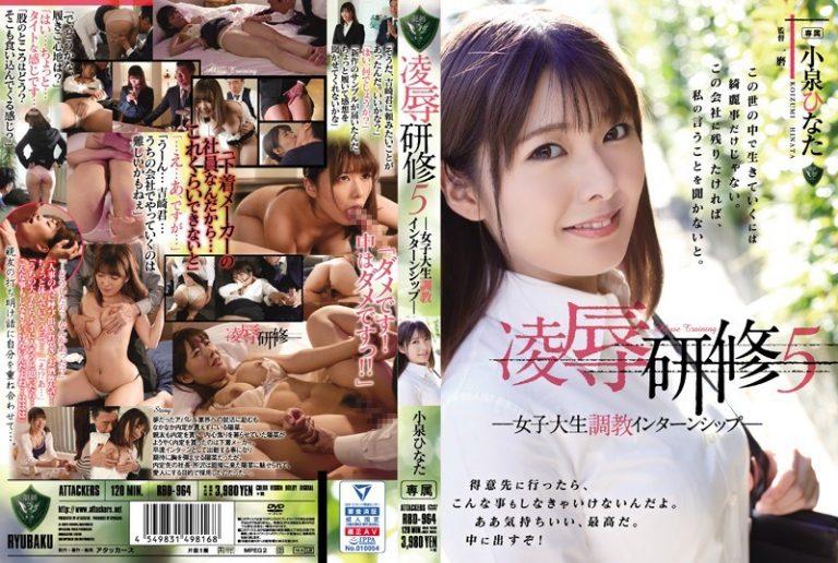 ดูหนังโป๊ออนไลน์ฟรี Hinata Koizumi แก้ผ้าข้าถนัดบริษัทชุดชั้นใน RBD-964 avซัพไทย