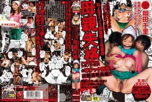 ดูหนังโป๊ porn Chisato Shoda เป็นแม่แล้วเพลียเป็นเมียแล้วเพลิน URE-011