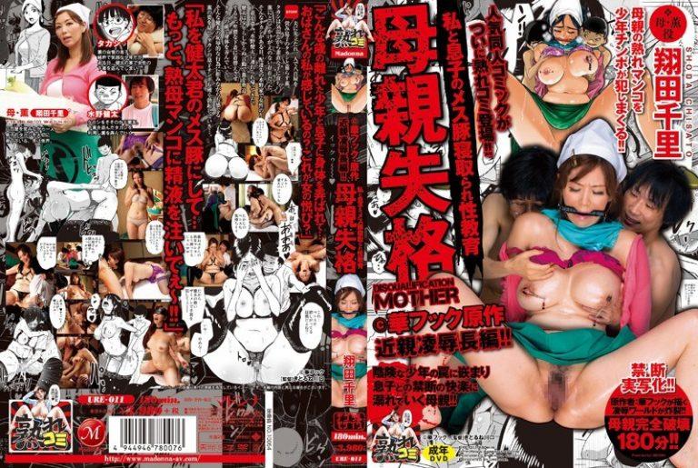 ดูหนังโป๊ออนไลน์ฟรี Chisato Shoda เป็นแม่แล้วเพลียเป็นเมียแล้วเพลิน URE-011 AV ซับไทย