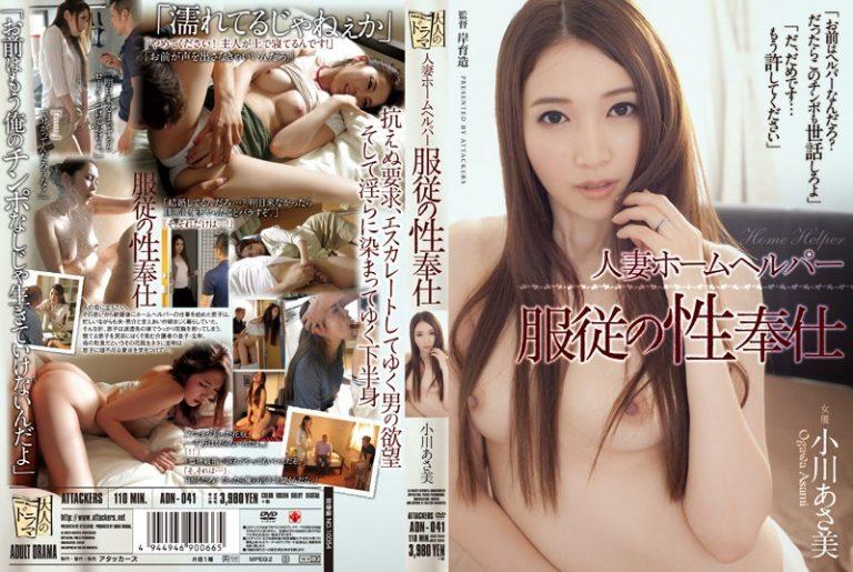 ดูหนังโป๊ออนไลน์ฟรี Asami Ogawa กับบทบาทโดนขืนใจ ADN-041 AV uncen
