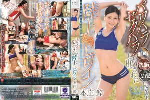 ดูหนังโป๊ออนไลน์ฟรี STARS-050 โค้ชทีมวิ่งสิงห์คะนองกาม แอบจัดหนักนักกีฬาในสังกัด Honjou Suzu หีนักกีฬา