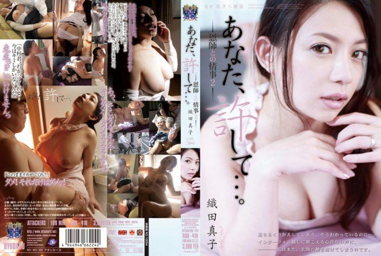 ดูหนังโป๊ออนไลน์ฟรี RBD-410 Mako Oda สามียกโทษให้ฉันด้วย แตกใส่หน้า