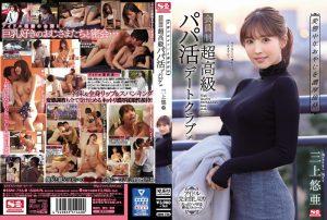 ดูหนังโป๊ออนไลน์ฟรี SSNI756 Mikami Yua เอาควยถูหี