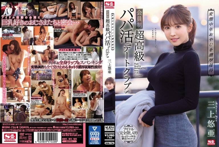 ดูหนังโป๊ออนไลน์ฟรี SSNI756 Mikami Yua หน้าสวย