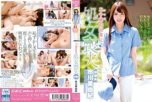 ดูหนังโป๊ porn ZEX-300 เปิดซิงไม่อิงนิยาย Miyuki Ichikawa