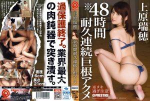 ดูหนังโป๊ porn ABP-376 Mizuho Uehara 48 ชั่วโมงจัดหนัก