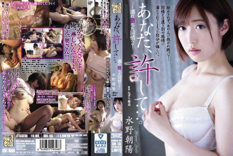 ดูหนังโป๊ออนไลน์ฟรี Mizuno Asahi ติดใจคนขับรถ ADN-135 หีคุณนาย