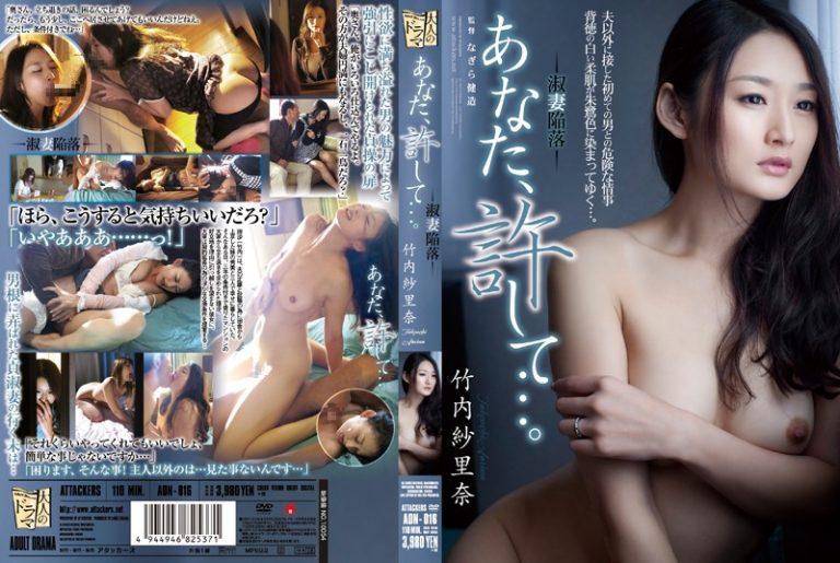 ดูหนังโป๊ออนไลน์ฟรี ADN-016 พลีกายต่อเวลา Murakami Risa 18+