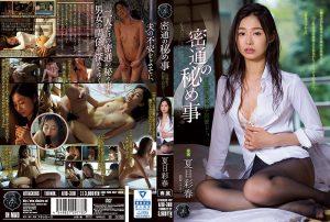 ดูหนังโป๊ porn ATID-308 เพื่อนร่วม(รัก)งาน Natsume Iroha