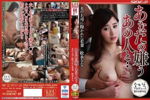 ดูหนังโป๊ออนไลน์ฟรี Sana Matsunaga สุดต้านความขาวบอสฉาวกักขฬะ NSPS-885 เย็ดหีหัวหน้า