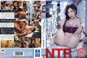 ดูหนังโป๊ porn MIAE-068 ทาสน้ำกามตามผัวสั่ง Sasaki Aki
