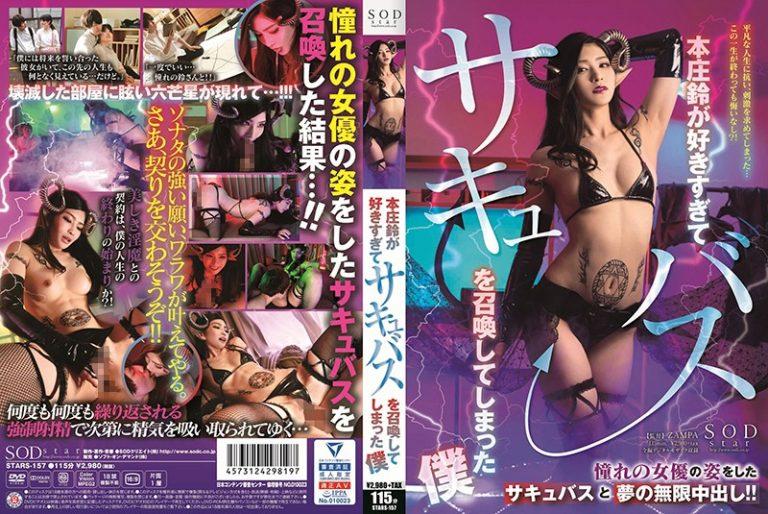 ดูหนังโป๊ออนไลน์ฟรี Suzu Honjo สุขจนทะลักฟักกับอสูร STARS-157 หนังโป๊ Av