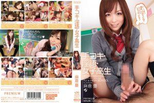 ดูหนังโป๊ porn PGD-387 Yu Asakura หนูยูวัยว้าวุ่น
