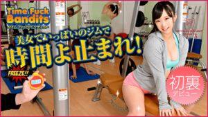 ดูหนังโป๊ porn Carib-042913-324 ยิมสะดุด หยุดเวลาเสียว Yui Asano