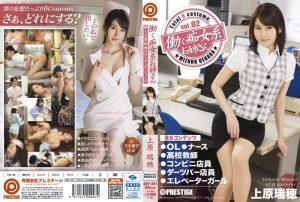 ดูหนังโป๊ porn ABP-361 หนูเปล่ามั่วแค่ยั่วหลายชุด Mizuho Uehara