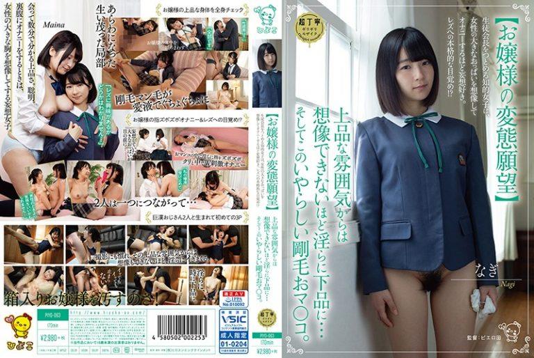 ดูหนังโป๊ออนไลน์ฟรี PIYO-063 Aiiro Nagi&Yuuri Maina โหนกหีกลีบหี