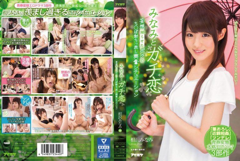 ดูหนังโป๊ออนไลน์ฟรี IPX-091 เอวีสามบาท Aizawa Minami AV XXX