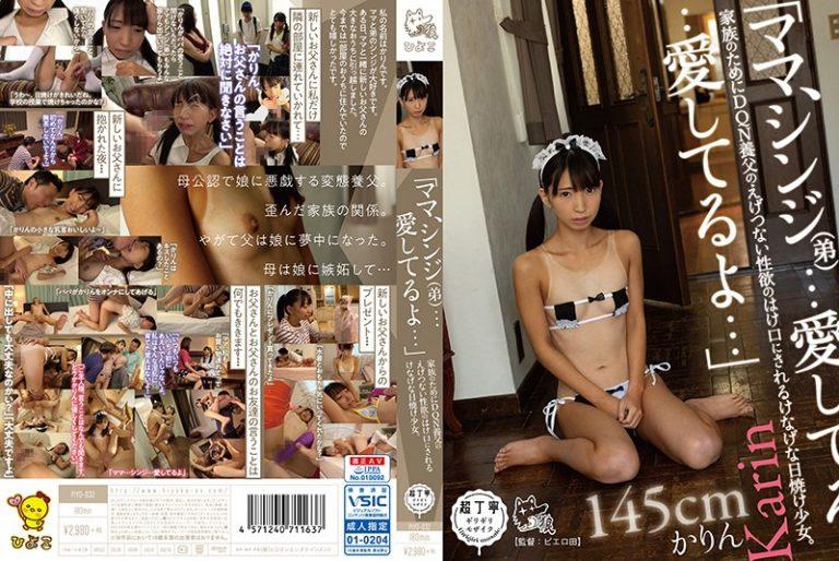 ดูหนังโป๊ออนไลน์ฟรี PIYO-032 Fuyue Kotone Av Japanese