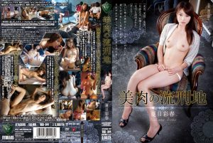 ดูหนังโป๊ออนไลน์ฟรี RBD-644 ล้างแค้นด้วยน้ำ(กาม) Iroha Natsume tag_movie_group: <span>RBD</span>