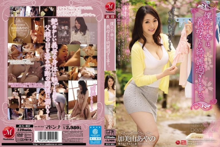 ดูหนังโป๊ออนไลน์ฟรี JUX-651 Kamiyama Ayano หนัง x ญี่ปุ่น