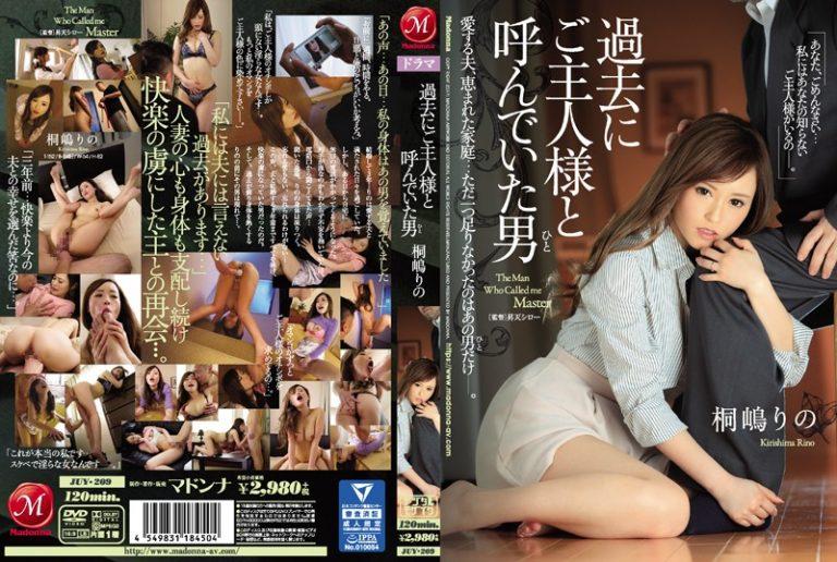 ดูหนังโป๊ออนไลน์ฟรี JUY-209 ตัวตนที่ฉันมิอาจลืม Kirishima Rino AV XXX